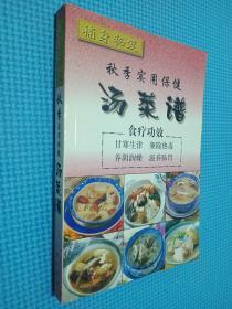 补身秘笈:秋季实用保健汤菜谱