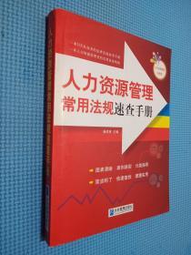 人力资源管理常用法规速查手册