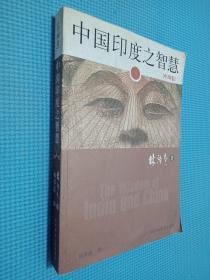 中国印度之智慧 中国卷