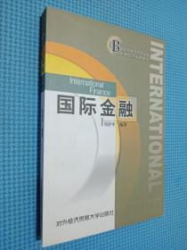 国际经济与贸易专业本科名师系列教程:国际金融