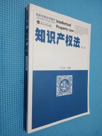 创新思维法学教材:知识产权法(第2版)