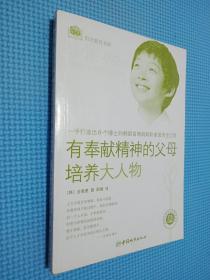 有奉献精神的父母培养大人物:一手打造出6个博士的韩国首席妈妈私家教育全纪录