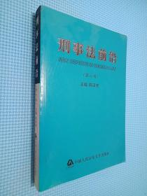 刑事法前沿(第7卷)