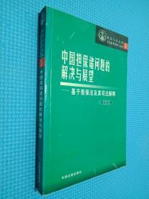 中国担保诸问题的解决与展望