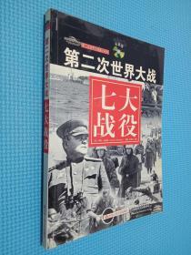 第二次世界大战七大战役:光盘版