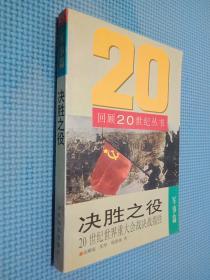 决胜之役:20世纪世界重大会战决战揽胜