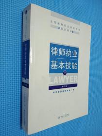 律师执业基本技能(下).