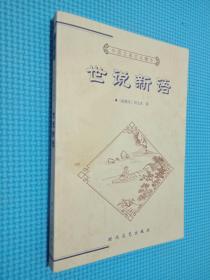 中国古典文化精华 世说新语