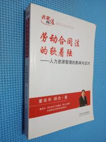 劳动合同法的软着陆:人力资源管理的影响与应对