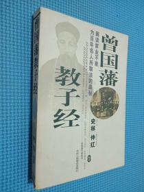 曾国藩教子经:解读家业不衰为百年名人所取法的奥秘