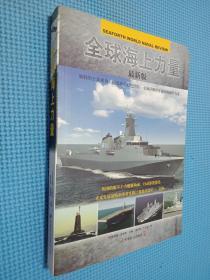 全球海上力量(最新版)