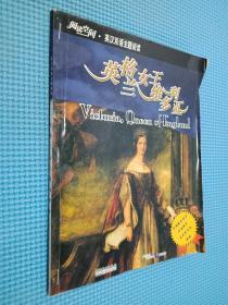 英格兰女王维多利亚——阅读空间·英汉双语主题阅读