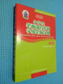商务国际小学生系列工具书:小学生笔画部首结构字级笔顺字典(大字本)