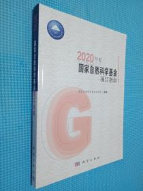 2020年度国家自然科学基金项目指南。