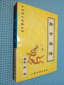 中华历代名著丛书 孙子兵法