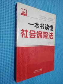 一本书读懂社会保险法.