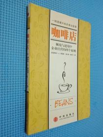 咖啡店:顺境与逆境中企业经营的四个原则