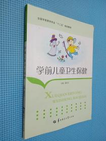 学前儿童卫生保健