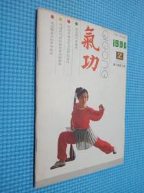 气功 1990 2