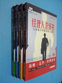 经理人浓缩书 1-4 4本合售