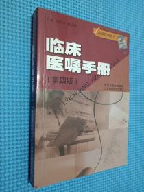 临床医嘱手册(第4版)