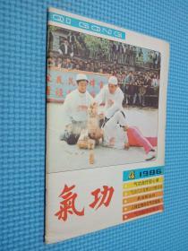 气功 1986 4