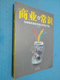 商业的常识:为何普世商业价值在中国行不通(签名本看图)