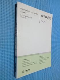 商事法论集(第11卷)