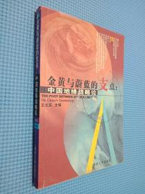 金黄与蔚蓝的支点:中国地缘战略论