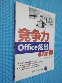 竞争力:Office炫出非凡的你