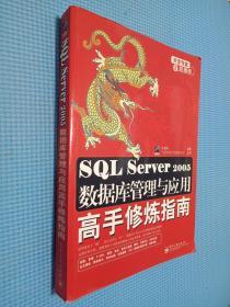 SQL Server 2005数据库管理与应用高手修炼指南