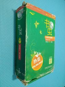 书虫·牛津英汉双语读物:4级(上)(适合高1、高2年级) 8本合售