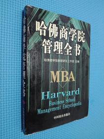 哈佛商学院管理全书 3