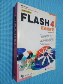 FLASH 4跃动的网页