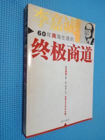 李嘉诚60年商海生涯的终极商道