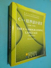 C++ 程序设计语言(特别版)(英文影印版).