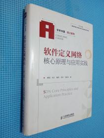 学术中国·院士系列:软件定义网络核心原理与应用实践