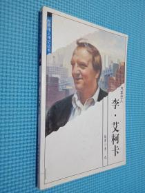 世界名人传记丛书:李艾柯卡