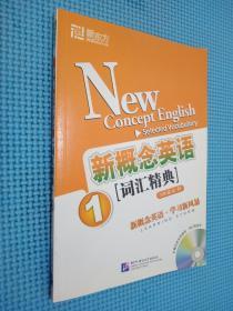 新概念英语词汇精典1