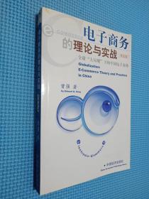 """电子商务的理论与实践:全球""""大局观""""下的中国电子商务"""