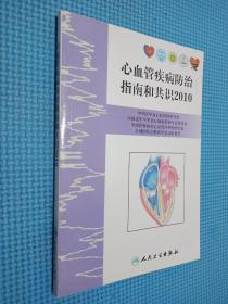 心血管疾病防治指南和共识2010