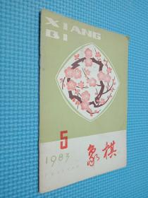 象棋 1983 5