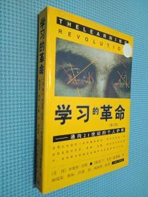 学习的革命:通向21世纪的个人护照,.,