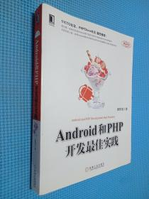 Android和PHP开发最佳实践.