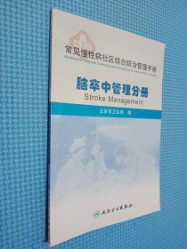 常见慢性病社区综合防治管理手册·脑卒中管理分册.