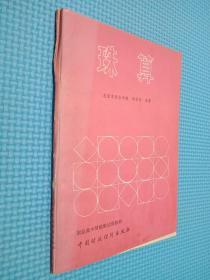 珠算  (职业高中财经类试用教材)