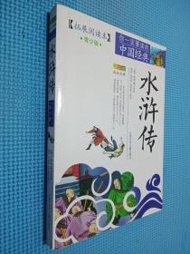 成长文库·你一定要读的中国经典:水浒传...