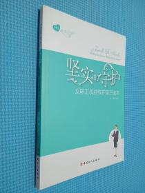 女职工悦读系列:坚实的守护 女职工权益维护知识读本.