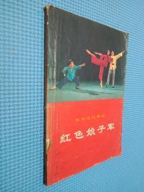 革命现代舞剧 红色娘子军