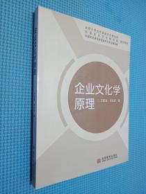 企业文化学原理